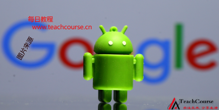 你或许理解错了Android系统权限管理的这两个概念