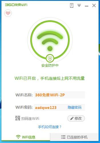 360随身Wifi配置界面