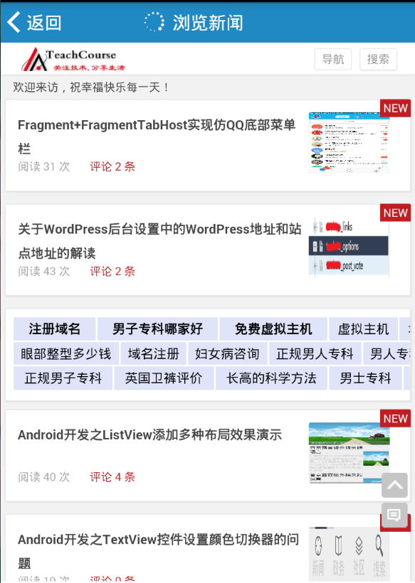 ProgressBar+WebView自定义浏览器