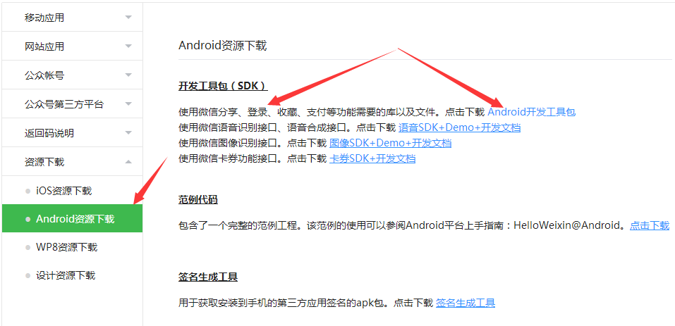 Android应用微信登录功能实现