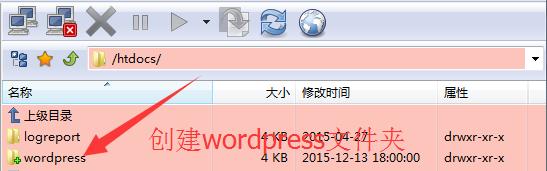 003-创建wordpress文件夹