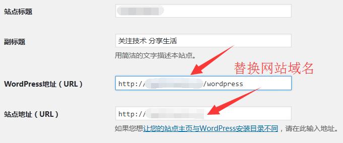 004-配置WordPress地址