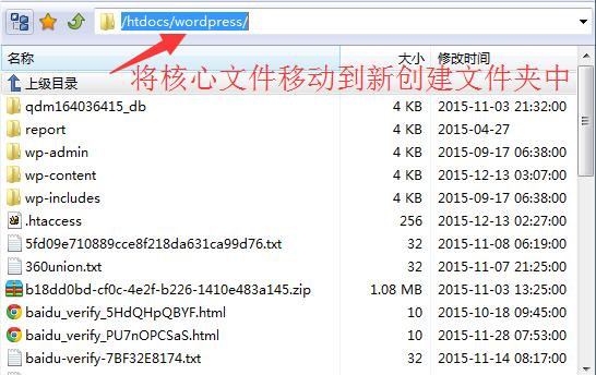 006-移动wordpress核心文件