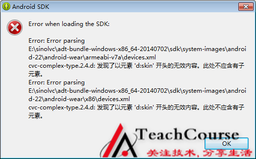 "Android SDK ""Error when loading the SDK"""