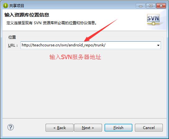 003-填写SVN服务器地址