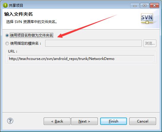 004-配置项目存放文件夹名