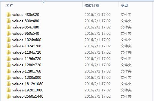 003-生成不同values文件夹
