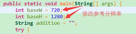 004-修改参考分辨率