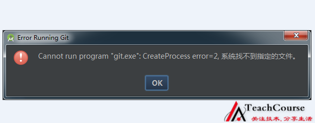 "Cannot run program ""git.exe"": createprocess error=2,系统找不到指定的文件"