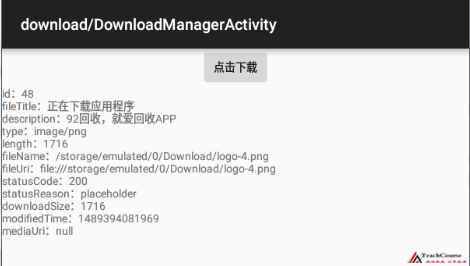 DownloadManager详解