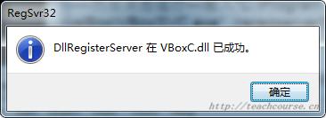 注册文件VBoxC.dll