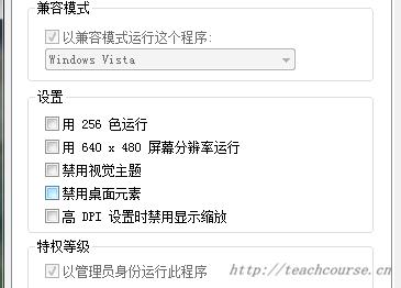 兼容模式运行VirtualBox